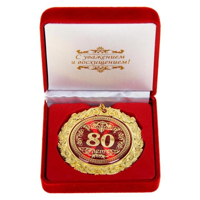 """Медаль в бархатной коробке """"80 лет"""""""