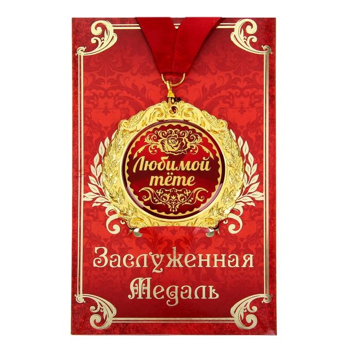 """Медаль на открытке """"Любимой тёте"""""""