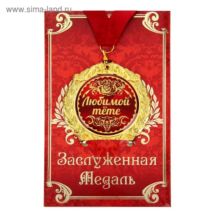 """Медаль в подарочной открытке """"Любимой тёте"""""""