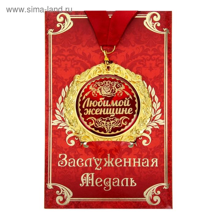 """Медаль в подарочной открытке """"Любимой женщине"""""""