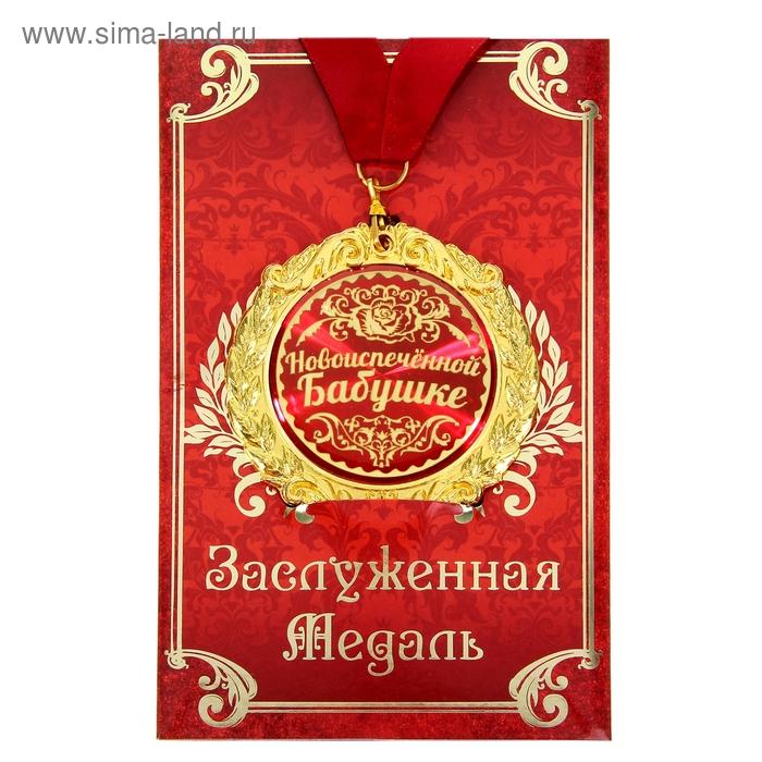 """Медаль в подарочной открытке """"Новоиспечённой бабушке """""""