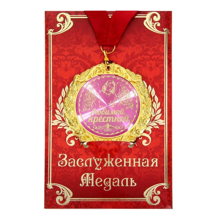 """Медаль на открытке """"Любимой крёстной"""""""
