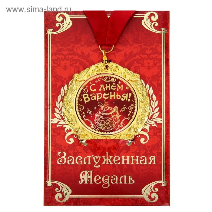 """Медаль в подарочной открытке """"С днём варенья"""""""