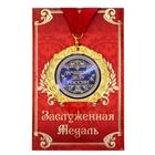 """Медаль на открытке """"Лучшему деду России"""""""