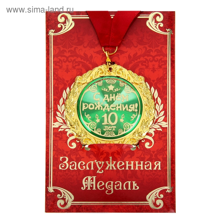 """Медаль в подарочной открытке """"С днём рождения 10лет"""""""