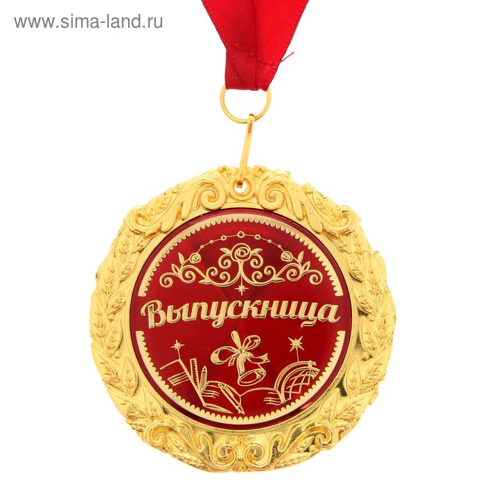 """Медаль в подарочной открытке """"Выпускница"""""""