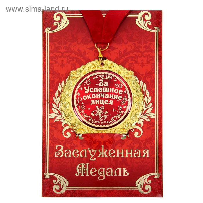"""Медаль в подарочной открытке """"За успешное окончание лицея"""""""