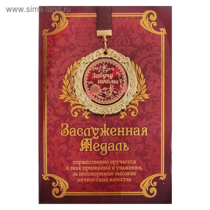 """Медаль в подарочной открытке """"Завучу школы """""""