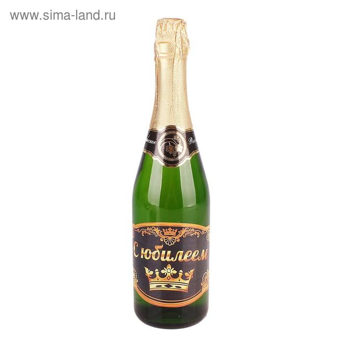 """Наклейка на бутылку для шампанского """"С юбилеем """""""