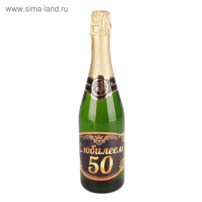 """Наклейка на бутылку для шампанского """"С юбилеем 50"""""""