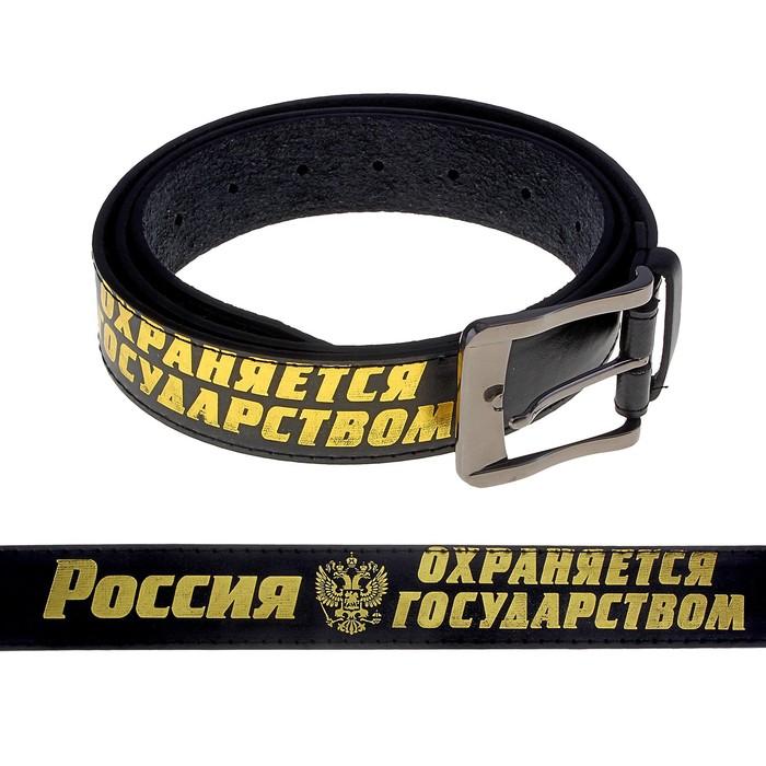"""Ремень мужской с нанесением """"Россия"""""""
