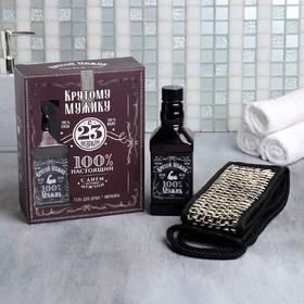 """Набор """"Крутому мужику"""" виски гель для душа 250 мл аромат бергамот и пачули, мочалка"""