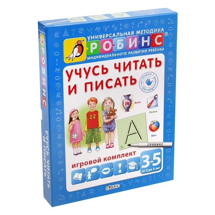 Универсальная методика развития ребёнка «Робинс». «Учусь читать и писать». Игровой комплект