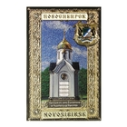 "Magnet foil ""Novosibirsk. The Chapel Of Saint Nicholas"""