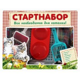 Стартнабор для котенка (миска, лоток, совок, игрушка, пуходерка, лежанка) 43*34*11 см Ош