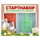 стартнабор для котенка (миска, лоток, совок, игрушка, пуходерка) 27*35*4,7 см