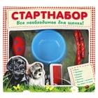 стартнабор для щенка (миска, поводок, пупер-скрупер, пуходерка, игрушка) 33,2*35*6,3 см