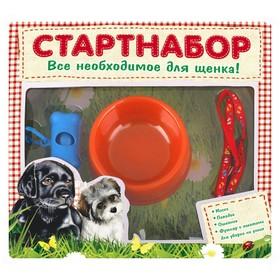 Стартнабор для щенка (миска, поводок, пупер-скрупер) 33,2*35*6,3 см Ош