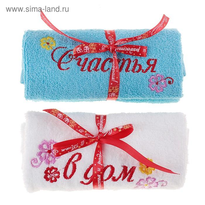 """Набор полотенце 2шт с вышивкой """"Счастья в дом"""" 30 х 30 см, 550 гр/м2"""