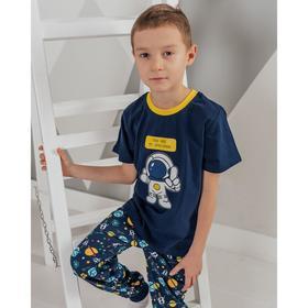 Пижама для мальчика, цвет тёмно-синий/космос, рост 104 см