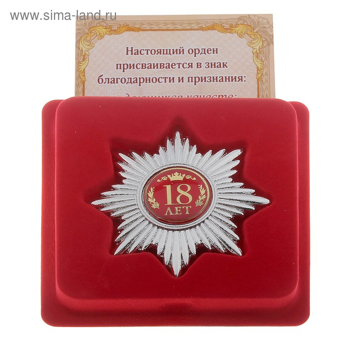 """Набор серебряный орден """"18 лет"""" и удостоверение"""
