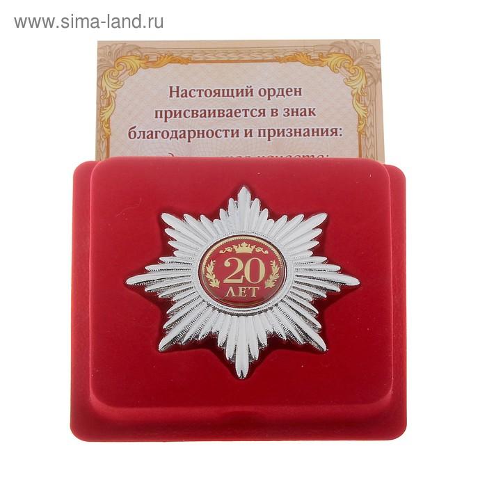 """Набор серебряный орден """"20 лет"""" и удостоверение"""