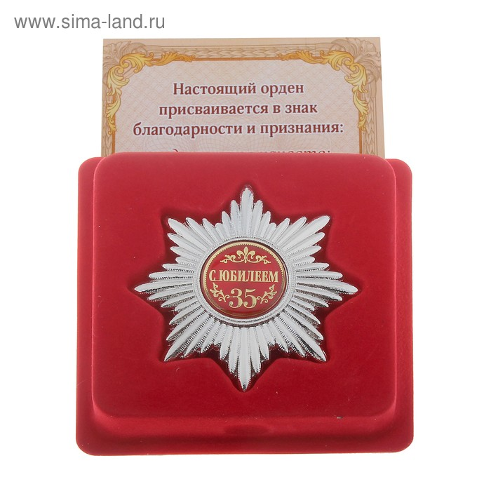 """Набор серебряный орден """"С юбилеем 35 лет"""" и удостоверение"""