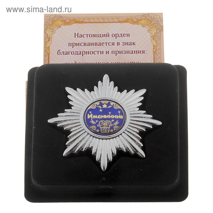 """Набор серебряный орден """"Именинник"""" и удостоверение"""