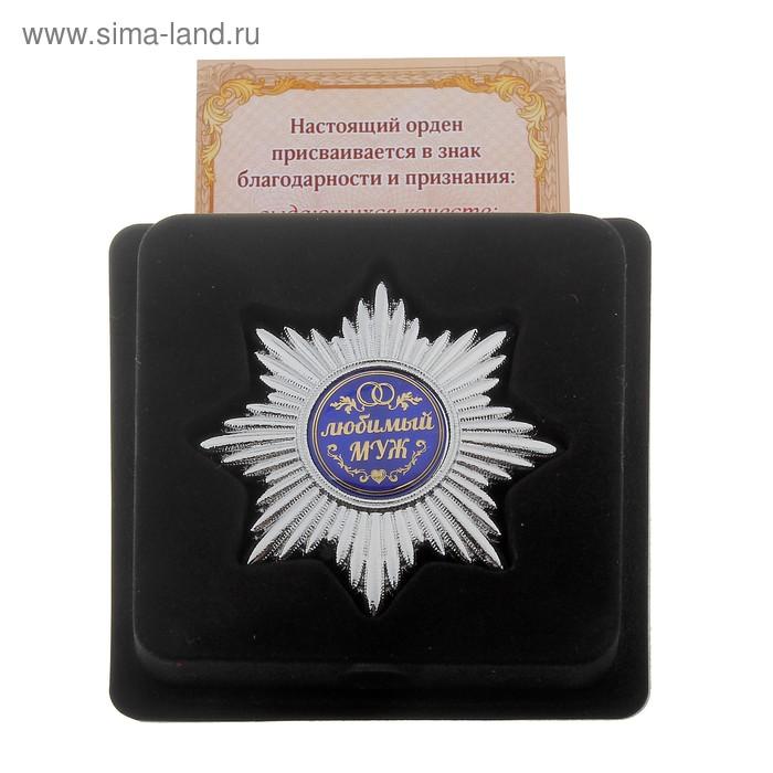 """Набор серебряный орден """"Любимый муж """" и удостоверение"""