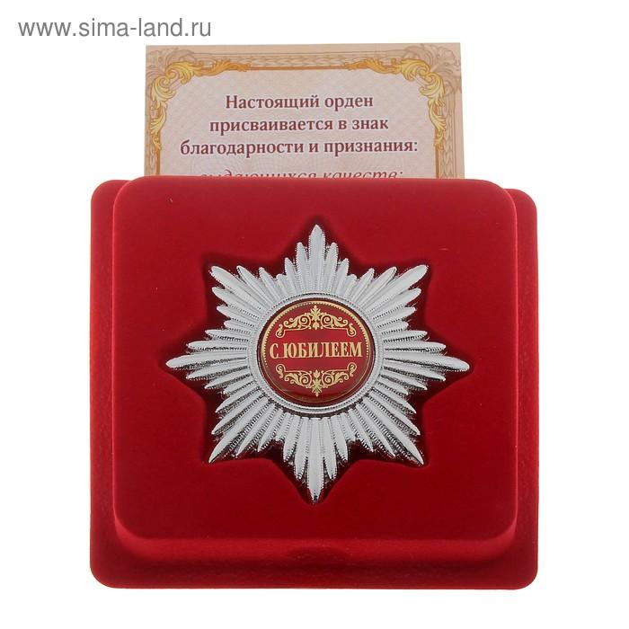 """Набор серебряный орден """"С юбилеем"""" и удостоверение"""