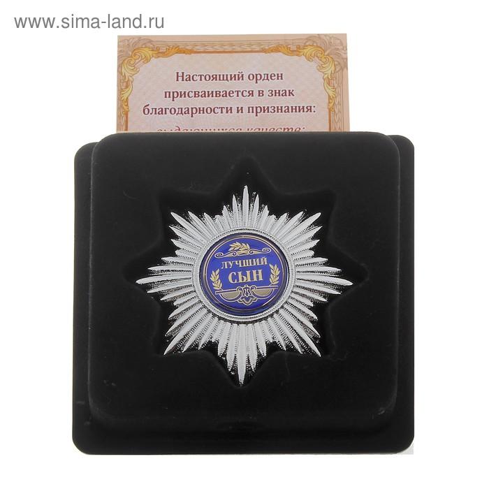 """Набор серебряный орден """"Лучший сын"""" и удостоверение"""