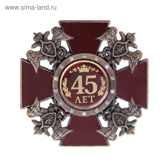 """Орден двуглавый орел """"45 лет"""""""