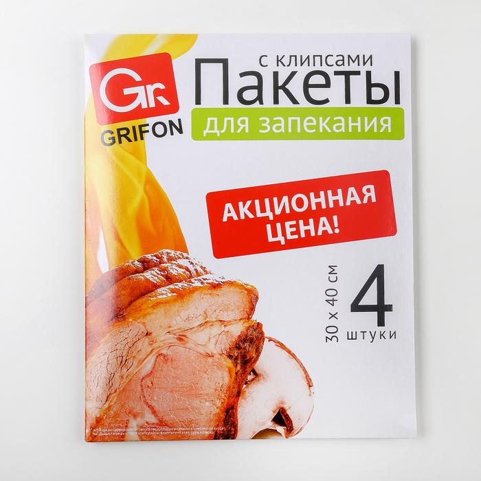 Пакеты для запекания универсальные с клипсами 30×40 Grifon, 4 шт