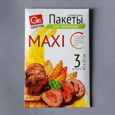 Пакеты для запекания 45х55 см Maxi Grifon с клипсами, 3 шт.