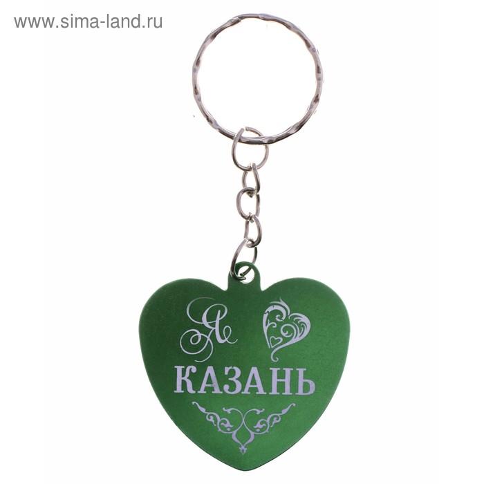 """Набор брелоков сердечко """"Я люблю Казань"""" 12 шт."""