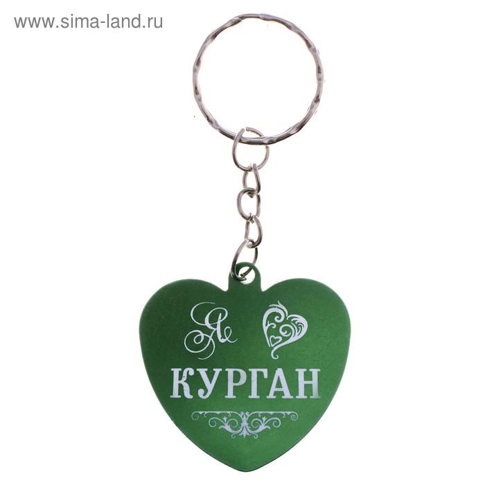 """Набор брелоков сердечко """"Я люблю Курган"""" (12 шт.)"""