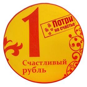 Коврик интерьерный 'Счастливый рубль' Ош