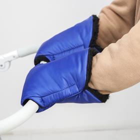 Варежки-муфты на ручку коляски, 2 шт., цвет синий
