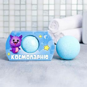 """Детская бомбочка для ванн """"Космо-парню"""", 130 г"""