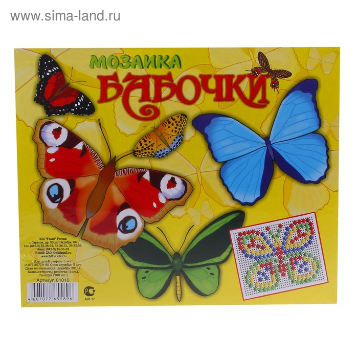 "Мозаика ""Бабочки"", 200 элементов"
