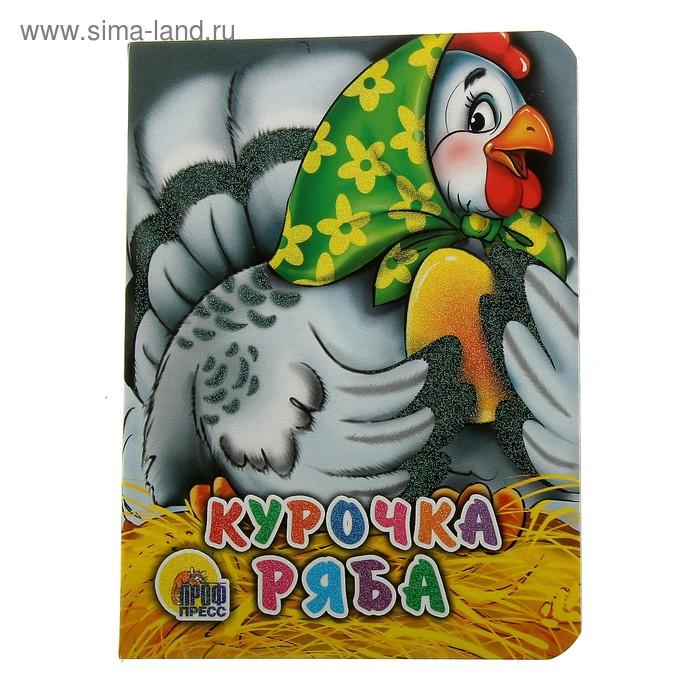 ЦК Мини. Курочка Ряба, в зеленом платке.