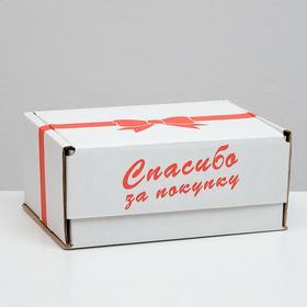 """Коробка самосборная, """"Спасибо за покупку"""", белая, 22 х 16,5 х 10 см"""