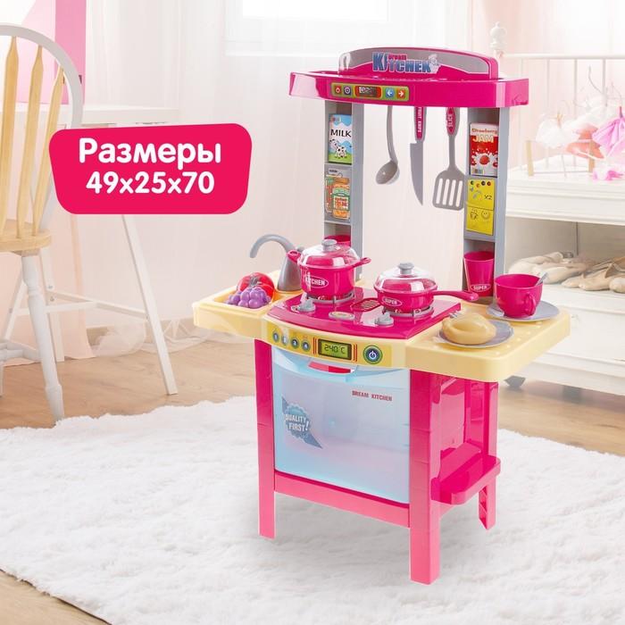 Игровой набор «Кухня мечты» с посудой и продуктами, световые и звуковые эффекты, работает от батареек - фото 999089