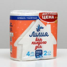 Туалетная бумага «Лилия», 2 слоя, 4 рулона, белый цвет