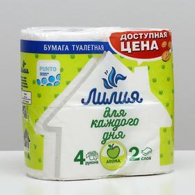 Туалетная бумага «Лилия» Яблоко, 2 слоя, 4 рулона, белый цвет