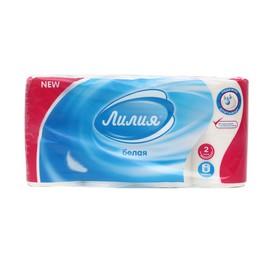 Туалетная бумага «Лилия», 2 слоя, 8 рулонов, белый цвет