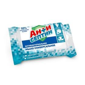Мыло универсальное «Антисептин», антибактериальное, 200 г