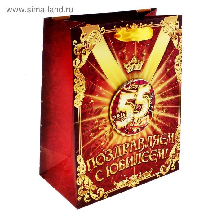 """Пакет подарочный """"Медаль С Юбилеем 55 лет"""""""