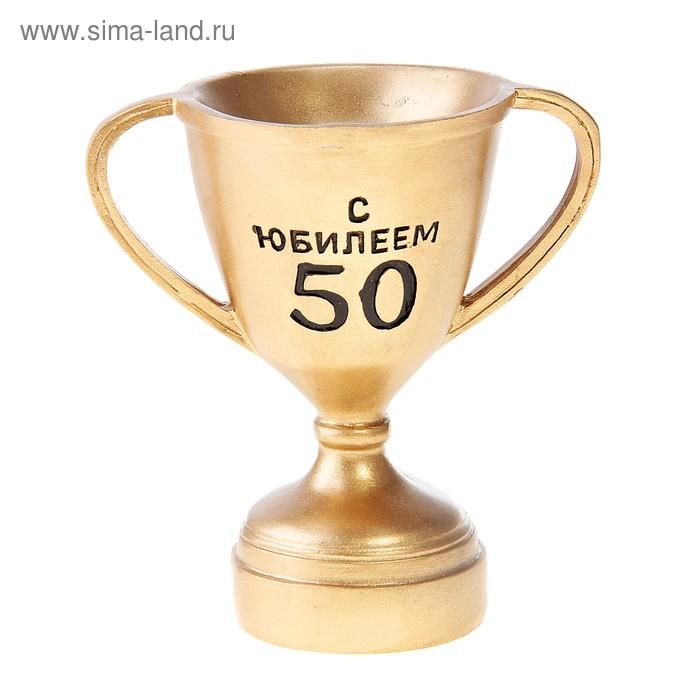 """Кубок """"С юбилеем """""""