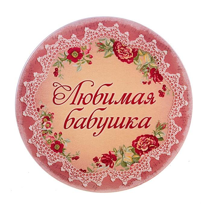 Февраля, подпись к открытке с днем рождения бабушке